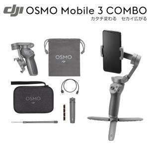 Osmo Mobile 3は、なめらかで安定した映像を実現するインテリジェント機能を搭載したスマート...