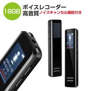 ボイスレコーダー 大容量 16GB メモリ内蔵 小型  録音機 高音質 長時間 連続録音24時間 I...