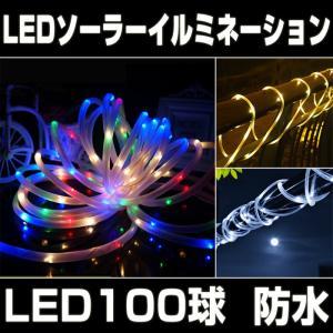 LEDソーラーイルミネーションライト  ガーデンライト  ソ...