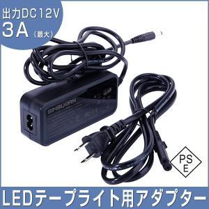 ACアダプター 12V 3A 汎用 LEDテープライト用 アダプター 出力プラグ外径5.5mm 内径...