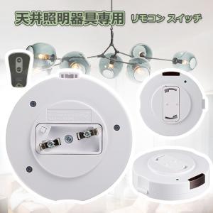 【特徴】 リモコンのないペンダント型照明器具がリモコン式に変身。 手元でラクラク点灯、消灯!  ・本...