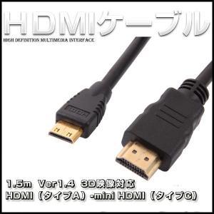 HDMI ケーブル 1.5M  HDMI (タイプA) to ミニ HDMI (タイプC) ケーブル Ver1.4 メッキ仕様 メール便送料無料