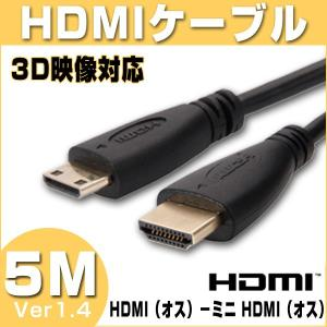 HDMIケーブル 5M 変換 MINI HDMI ケーブル 接続ケーブル Ver1.4 HDMI (...