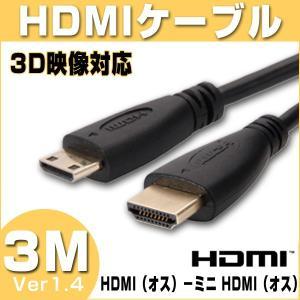 HDMIケーブル 3M 変換 MINI HDMI ケーブル 接続ケーブル Ver1.4 HDMI (...