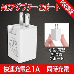 USB電源アダプタ PSE認証 2ポート 2.1A 折り畳 ...