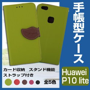 スマホケースHuawei P10 lite ケース 手帳型ケ...