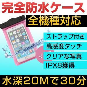 iPhone防水ケース ネックストラップ付 IPX8等級 iphone xperia docomo ...