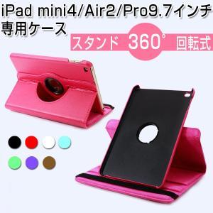 iPad mini4 ケース iPad mini4/Air2...
