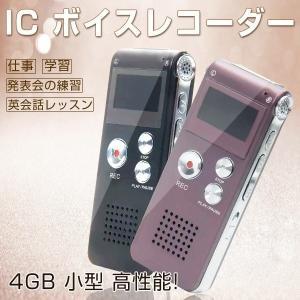 小型 ICレコーダー ボイスレコーダー 長時間録音 4GBメ...