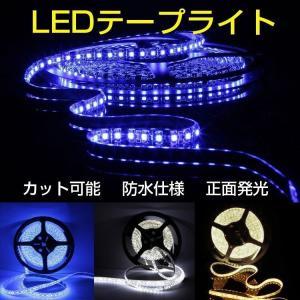 DC12V LEDテープライト 防水 5M 3528 600連 切断可能 全3色 メール便送料無料