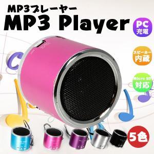 MP3プレーヤー スピーカー内蔵 スレテオ高音質ミニスピーカーMicroSDメモリ MP3読込可能 全5色