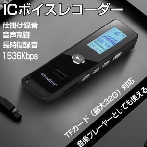 ボイスレコーダー 小型 ICレコーダー 仕掛け録音 ダイレクト録音機能 録音機 オレオレ詐欺撃退 モラハラ対策・セクハラ対策・パワハラ対策 高音質