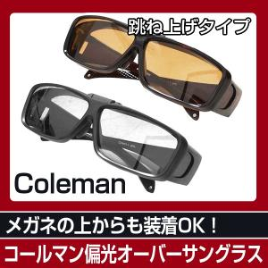 【特徴】 Coleman偏光オーバーグラスに、跳ね上げタイプが新登場!  紫外線&光のギラつきカット...