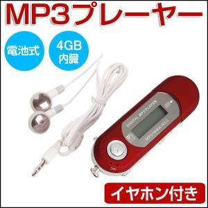 MP3プレーヤー USB レコーダー機能付き 4GB内臓 USB2.0 USB搭載でパソコンから直接音楽を取り込める!! 2色選ぶ