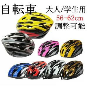 ヘルメット 自転車 大人用 学生用 おしゃれ ダイヤル調整 56-62cm サイクルヘルメット 軽量...