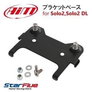 Aim ブラケットベース SOLO2 / SOLO2 DL専用(SOLO2-BK00)|star5