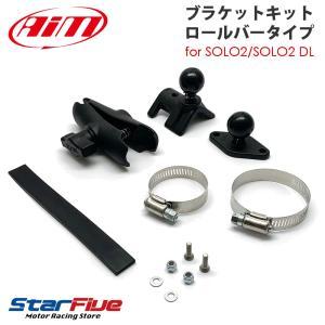 Aim ブラケットキット ロールバータイプ SOLO-BKRB SOLO / SOLO2 / SOLO2 DL専用|star5