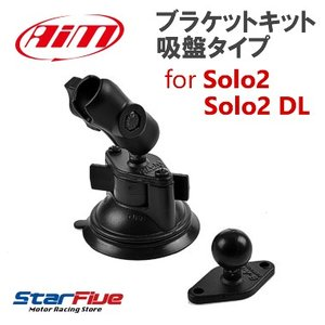 Aim ブラケットキット 吸盤タイプ SOLO / SOLO2 / SOLO2 DL専用 SOLO-BKSC|star5