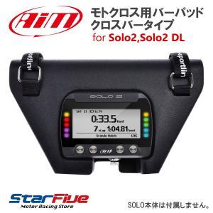 Aim モトクロス用バーパッド クロスバータイプ SOLO2 / SOLO2 DL専用 SOLO2-BPCB|star5