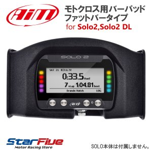 Aim モトクロス用バーパッド ファットバータイプ SOLO2 / SOLO2 DL専用 SOLO2-BPFB|star5