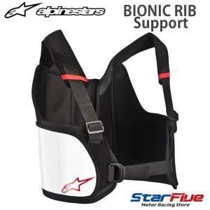 アルパインスターズ リブプロテクター BIONIC(バイオニック) レーシングカート用|star5