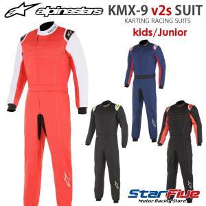 アルパインスターズ レーシングスーツ カート用 KMX-9 v2s キッズ・ジュニアサイズ alpinestars 2019年モデル|star5