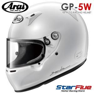 アライヘルメット GP5W 4輪用ヘルメット スネルSA/FIA8859規格公認|star5