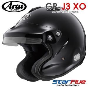 アライヘルメット GPJ3 XO 4輪用オープンジェット スネルSA/FIA8859規格公認 ブラッ...