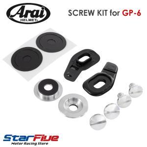 アライヘルメット シールドネジセット GP6/GP6S/SK6用|star5