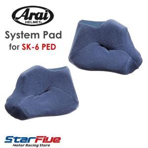 アライヘルメット システムパッド(頬) SK-6 PED用|star5