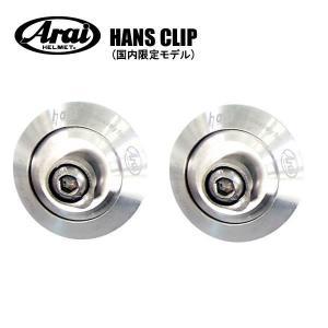 アライヘルメット HANS(ハンス) アンカーポストクリップ シルバー FIA8858-2010対応|star5