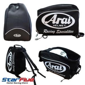 アライヘルメット 3wayヘルメットバッグ バックパック ショルダーバッグ ARAI HELMET|star5
