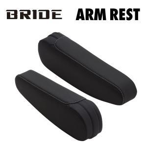 BRIDE(ブリッド)アームレスト ブラックレザー|star5
