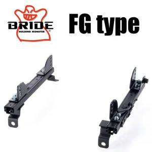 BRIDE(ブリッド) スーパーシートレール FGタイプ|star5