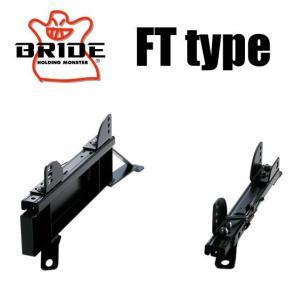 BRIDE(ブリッド) スーパーシートレール FTタイプ|star5