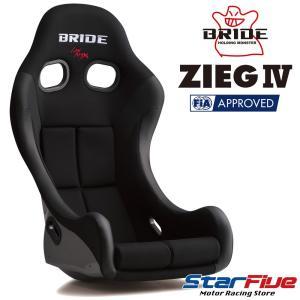 ブリッド ジーグ4 フルバケットシート ブラック FRPシェル BRIDE ZIEG4 HB1AMF|star5