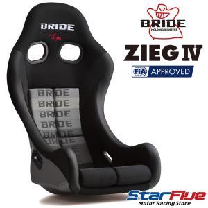 ブリッド ジーグ4 フルバケットシート グラーデションロゴ FRPシェル BRIDE ZIEG4 HB1GMF|star5