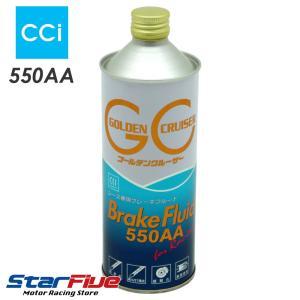 CCI ゴールデンクルーザー ブレーキフルード 550AA(500ml)|star5