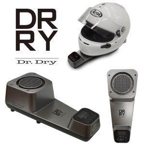 ドクタードライ ヘルメットドライヤー乾燥機 タイマー・減菌機能付き Dr.Dry|star5
