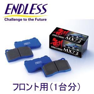 エンドレス ブレーキパッド MX-72 アイシス用(ANM10W/10G/15W/15G ZGM11W/11G/15W/15G)H16.9〜 2000cc【フロント用1台分】|star5