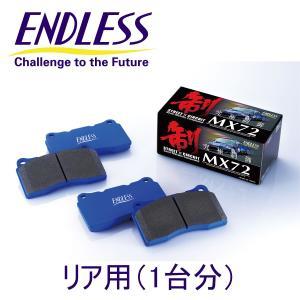 エンドレス ブレーキパッド MX-72 アイシス用(ANM10W/10G/15W/15G ZGM11W/11G/15W/15G)H16.9〜 2000cc【リア用1台分】|star5
