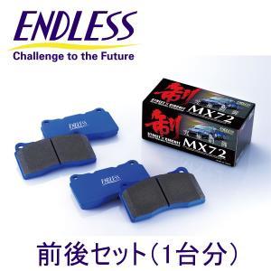 エンドレス ブレーキパッド MX-72 WiLL VS用(ZZE127)H13.4〜H16.4 1800cc〜【前後セット1台分】 star5