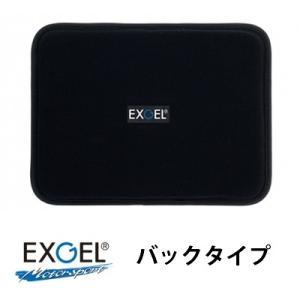 EXGEL エクスジェル シートパッド17 バックタイプ レーシングカートパーツ|star5