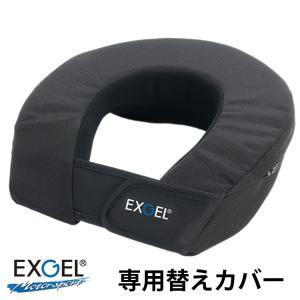 EXGEL エクスジェル ネックサポート替えカバー|star5