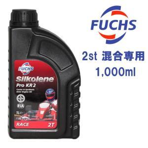 フックス エンジンオイル PRO KR2 2サイクル混合専用 半植物油 FUCHS Silkolene 1000ml|star5