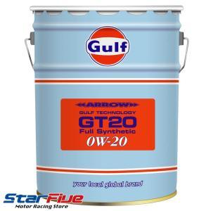 ガルフ エンジンオイル アローGT20 0W-20 20L 化学合成油 Gulf ARROW|star5