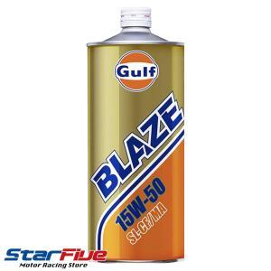 ガルフ エンジンオイル ブレイズ 15W-50 1L 鉱物油 Gulf BLAZE|star5