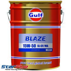 ガルフ エンジンオイル ブレイズ 15W-50 20L 鉱物油 Gulf BLAZE|star5