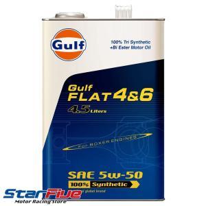 ガルフ エンジンオイル フラット4&6 5W-50 4.5L 化学合成油 Gulf FLAT|star5