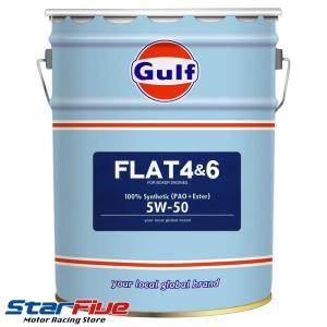 ガルフ エンジンオイル フラット4&6 5W-50 20L 化学合成油 Gulf FLAT|star5